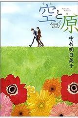 空と原 同級生 (EDGE COMIX) Kindle版