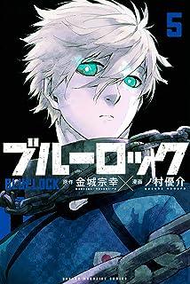 ブルーロック(5) (週刊少年マガジンコミックス)