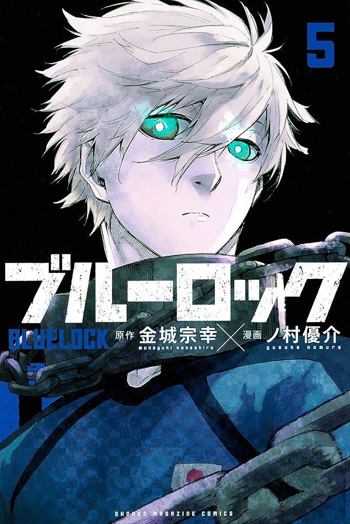 特殊一族非難するブルーロック(5) (週刊少年マガジンコミックス)