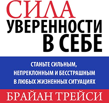 The Power of Self-Confidence: Become Unstoppable, Irresistible, and Unafraid in Every Area of Your Life [Russian Edition]