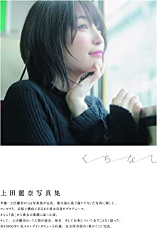 上田麗奈写真集「くちなし」