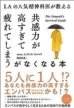 表紙: LAの人気精神科医が教える共感力が高すぎて疲れてしまうがなくなる本   桜田 直美