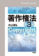 表紙: 著作権法(第3版) | 中山信弘