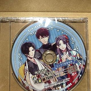 明治活劇 ハイカラ流星組 −成敗しませう、世直し稼業 Switch ebten特典CD