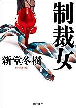 表紙: 制裁女 (徳間文庫) | 新堂冬樹