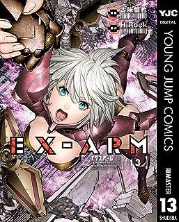 EX-ARM エクスアーム リマスター版 13 (ヤングジャンプコミックスDIGITAL)