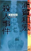 表紙: 浦賀和宏殺人事件 (講談社ノベルス) | 浦賀和宏