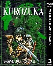 KUROZUKA―黒塚― 3 (ヤングジャンプコミックスDIGITAL)