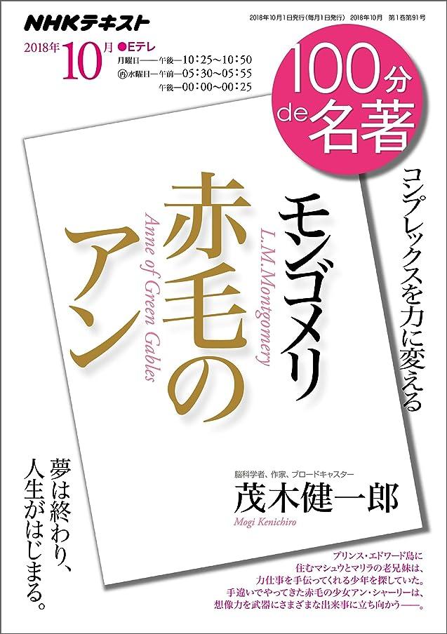 ファブリック司書指紋NHK 100分 de 名著 モンゴメリ 『赤毛のアン』 2018年 10月 [雑誌] (NHKテキスト)