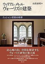 表紙: ウィリアム・メレル・ヴォーリズの建築: ミッション建築の精華 | 山形 政昭
