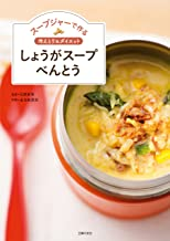 表紙: スープジャーで作る 冷えとり&ダイエット しょうがスープべんとう   金丸絵里加