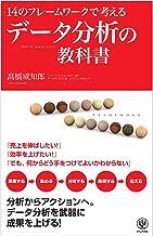 表紙: データ分析の教科書 | 高橋威知郎