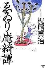 表紙: ゑゐり庵綺譚 (扶桑社BOOKS文庫) | 梶尾 真治