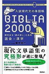 入試現代文の単語帳 BIBLIA2000 現代文を「読み解く」ための語彙×漢字 Kindle版