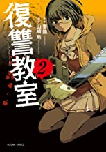 表紙: 復讐教室 : 2 (アクションコミックス)   山崎烏