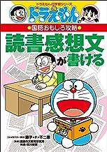 表紙: ドラえもんの国語おもしろ攻略 読書感想文が書ける | 藤子・F・不二雄