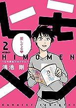 表紙: ヒモメン~ヒモ更生プログラム~ 2 (MFコミックス フラッパーシリーズ) | 鴻池 剛
