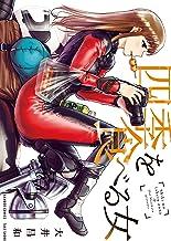 表紙: 四季を食べる女 (バンブーコミックス) | 大井昌和