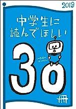 表紙: 中学生に読んでほしい30冊 2019 (新潮文庫) | 新潮文庫編集部