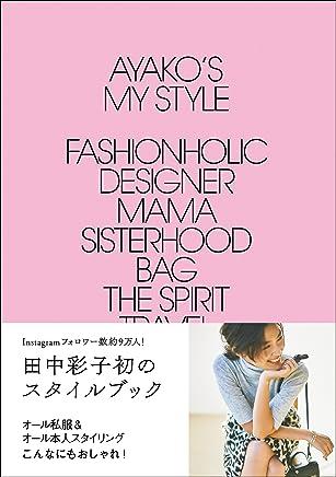 AYAKO's My Style (美人開花シリーズ)