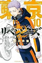 東京卍リベンジャーズ(10) (週刊少年マガジンコミックス) Kindle版