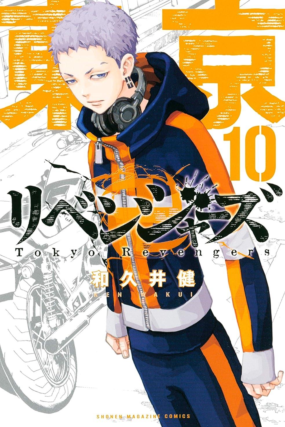体現する正当な市の花東京卍リベンジャーズ(10) (週刊少年マガジンコミックス)