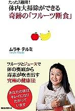 表紙: たった3週間! 体内大掃除ができる 奇跡の「フルーツ断食」 KKロングセラーズ | ムラキテルミ