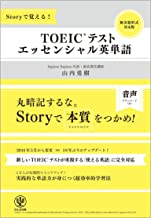 表紙: Storyで覚える! TOEICテスト エッセンシャル英単語 | 山内勇樹