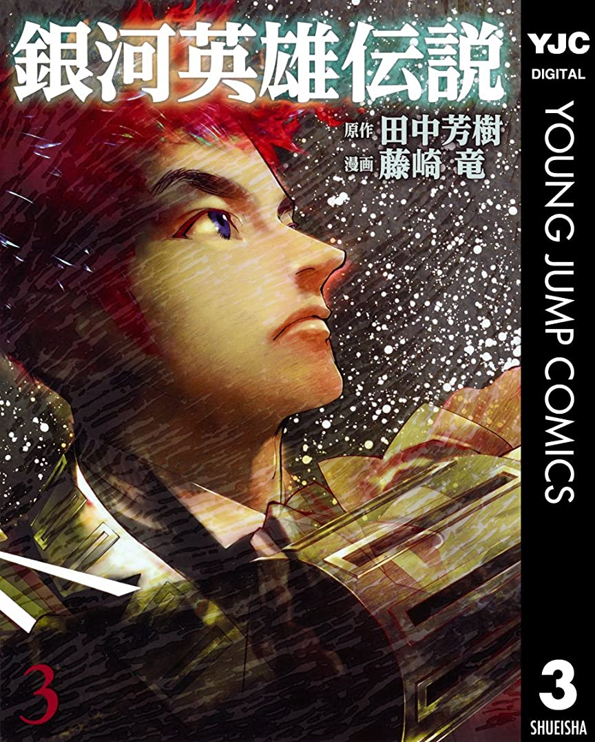 短命荷物逃げる銀河英雄伝説 3 (ヤングジャンプコミックスDIGITAL)