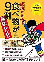 表紙: 成功する子は食べ物が9割 最強レシピ | 細川 モモ