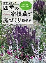 表紙: 咲かせたい! 四季の宿根草で庭づくり 日陰・酷暑・悪条件を解決! | 荻原範雄