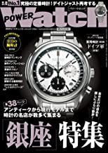 POWERWatch (パワーウォッチ) No.109 2020年 01月号 [雑誌] POWER Watch (パワーウォッチ)