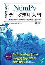 表紙: 現場で使える!NumPyデータ処理入門 機械学習・データサイエンスで役立つ高速処理手法 | 尾原 颯
