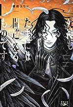 表紙: 死神もたまには間違えるものです。(新潮文庫) | 榎田ユウリ