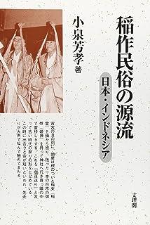 稲作民俗の源流―日本・インドネシア