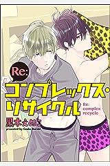 Re:コンプレックス・リサイクル(分冊版) 【第8話】 (GUSH COMICS) Kindle版