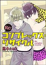 Re:コンプレックス・リサイクル(分冊版) 【第8話】 (GUSH COMICS)