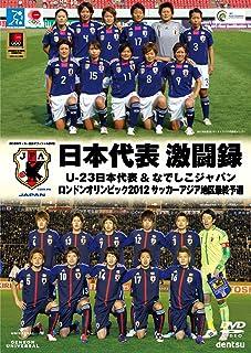 日本代表 激闘録 U-23日本代表&なでしこジャパン ロンドンオリンピック2012 サッカーアジア地区最終予選