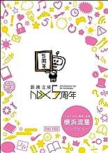 表紙: 新潮文庫nex5周年記念冊子 | 新潮文庫編集部