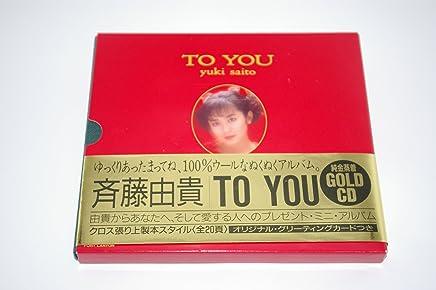 TO YOU(初回限定版)