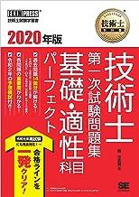 表紙: 技術士教科書 技術士 第一次試験問題集 基礎・適性科目パーフェクト 2020年版 | 堀与 志男