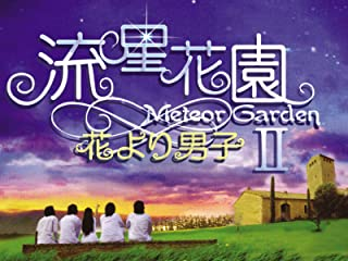 流星花園2〜花より男子〜(字幕版)