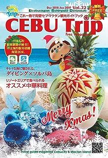 「セブトリップ」Vol.22(2018年12月): セブ島観光情報誌 CEBU Trip (ガイドブック)