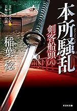 表紙: 本所騒乱~剣客船頭(八)~ (光文社文庫) | 稲葉 稔