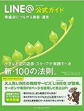 表紙: LINE@公式ガイド 繁盛店につながる集客・運営 小さなお店の店長・スタッフが実践すべき新・100の法則。 | 松田 かおり
