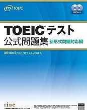TOEIC(R)テスト公式問題集 新形式問題対応編