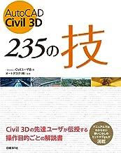 表紙: AutoCAD Civil 3D 235の技 | 一般社団法人Civilユーザ会