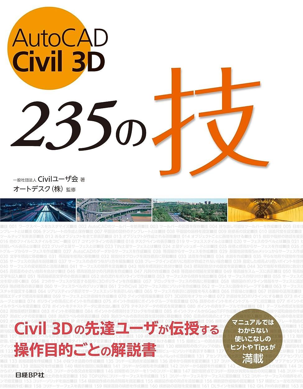 くさび民間毛皮AutoCAD Civil 3D 235の技