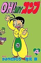 OH!MYコンブ(4) (コミックボンボンコミックス)