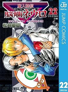 魔人探偵脳噛ネウロ モノクロ版 22 (ジャンプコミックスDIGITAL)